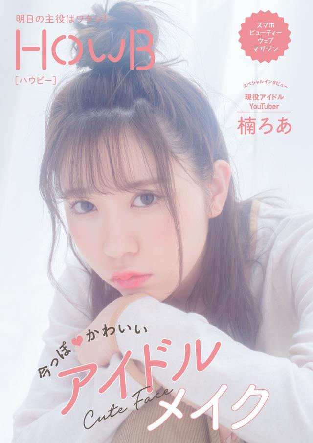 画像: スマホビューティーマガジン「HowB」最新号公開!