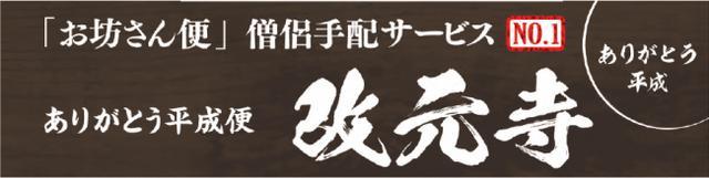 画像: ※ビジュアルはイメージですので、公開時にデザインが変更になる場合がございます。 kaigen-ji.jp