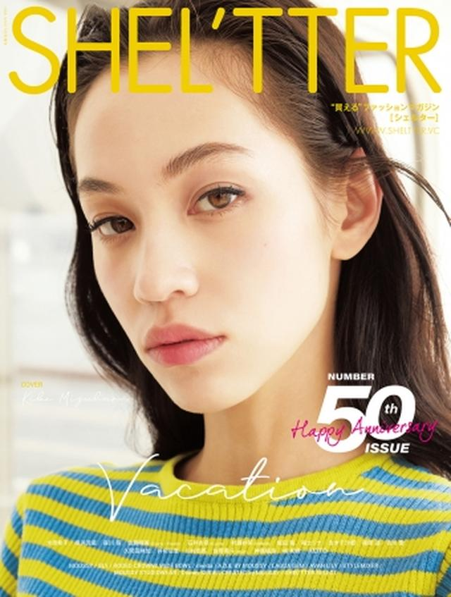 画像1: 記念すべきSHEL'TTER Vol.50のカバーに水原希子さん、横浜流星さんが初登場!