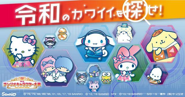 画像: 第34回サンリオキャラクター大賞 公式サイト