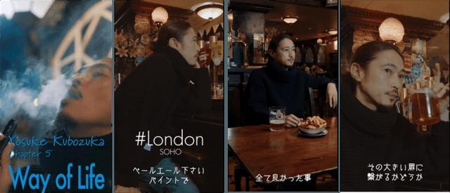 画像1: ロンドンのパブで窪塚洋介が過去、現在、未来を語る「Shift FWD (シフトフォワード) Chapter5. Way of Life」