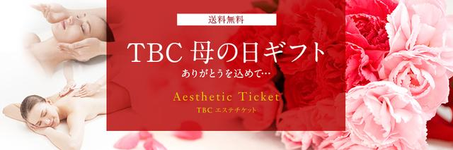 画像: エステティックTBCの通販コスメサイト|TBCオンラインショップ