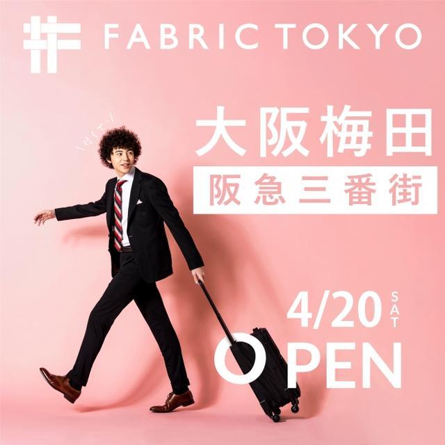 画像: 関西初進出!スマホで買えるオーダースーツ「FABRIC TOKYO」、大阪出店決定!