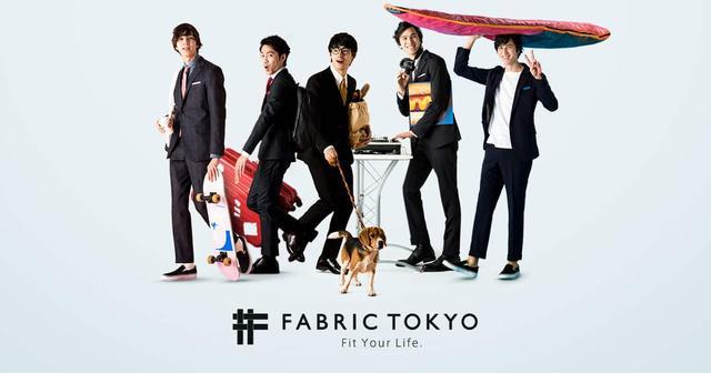画像: FABRIC TOKYO|ファブリックトウキョウの公式WEBサイト