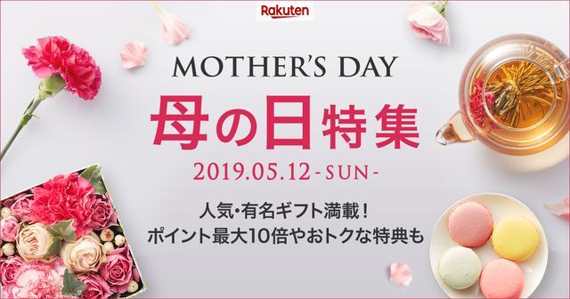 画像: 【楽天市場】母の日ギフト・プレゼント特集2019|人気のお花やランキング入りギフトなど、感謝を伝えるプレゼントが満載!