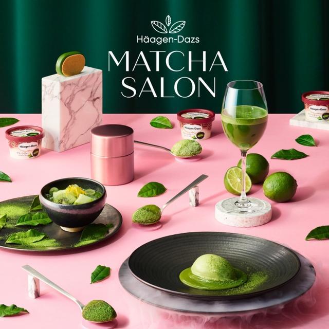 画像1: 抹茶の香りが立ち込めるマイナス5度のふわとろアイスクリームやカクテルなど『Häagen-Dazs MATCHA SALON』メニューが決定!予約もスタート!