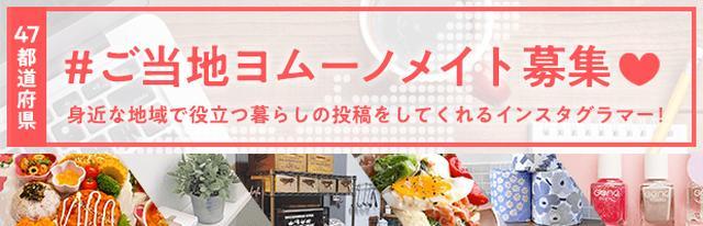 画像3: 暮らしのトレンドマガジン「ヨムーノ」が月間利用者数700万人を突破!スマートニュースに「ヨムーノ」専用チャンネルもオープン