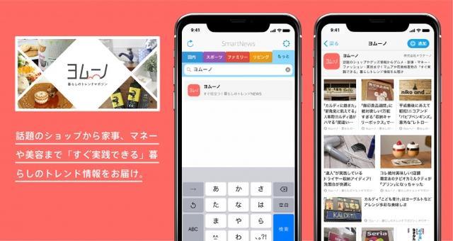 画像2: 暮らしのトレンドマガジン「ヨムーノ」が月間利用者数700万人を突破!スマートニュースに「ヨムーノ」専用チャンネルもオープン
