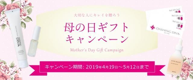 画像: 【ダッシングディバ】いつまでもキレイでいてほしい…。母の日にネイル施術をプレゼント♪ 母の日ギフトキャンペーン