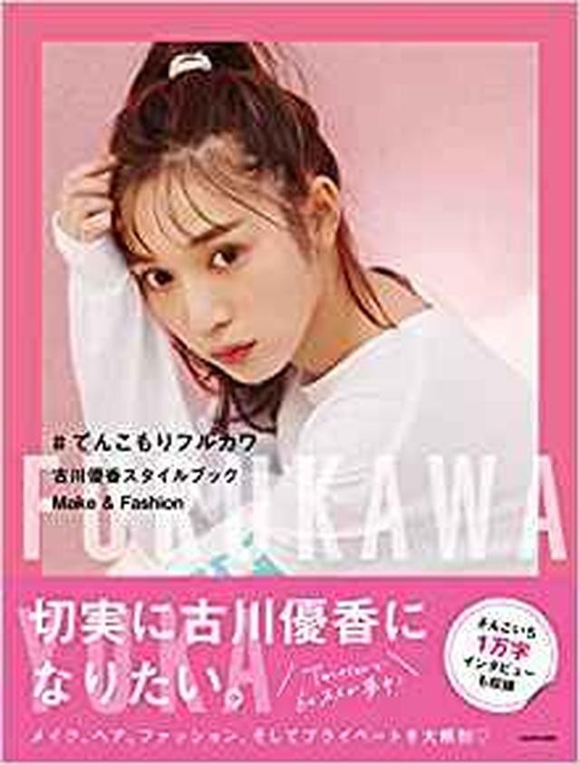 画像: #てんこもりフルカワ 古川優香スタイルブック Make&Fashion | 古川 優香 |本 | 通販 | Amazon