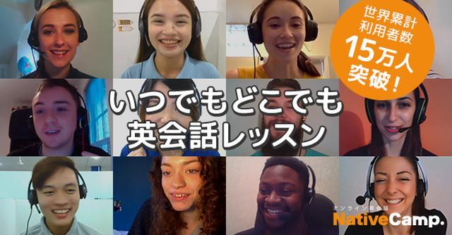 画像: オンライン英会話のネイティブキャンプ   英会話7日間無料トライアル開催中