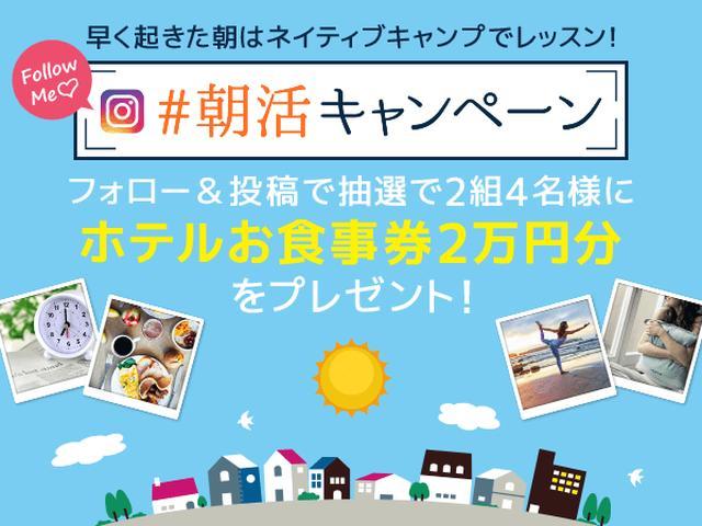 画像: オンライン英会話アプリ「ネイティブキャンプ英会話」の「#朝活キャンペーン」
