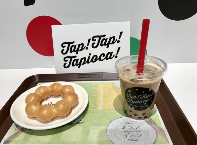 画像5: 【イベントレポ】「ミスタードーナツ新商品タピオカドリンク発売記念 乾杯式」