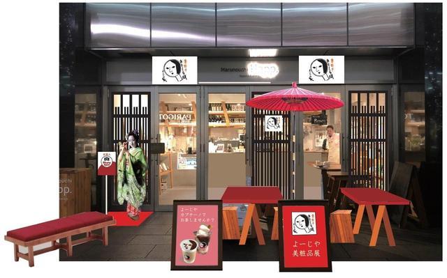 画像1: 「よーじや 美粧品コレクション&カフェ in Marunouchi Happ.」開催!