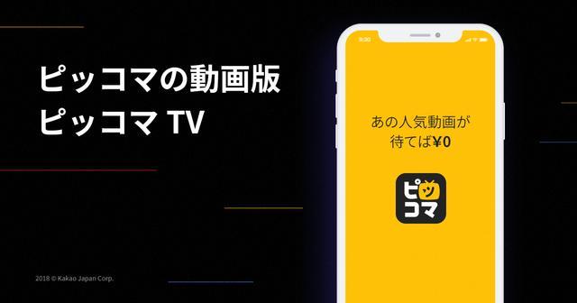 画像: ピッコマTV