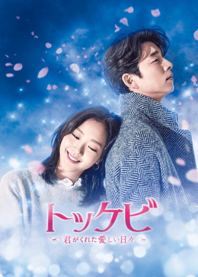 画像: 「青い海の伝説」「トッケビ~君がくれた愛しい日々~」大ヒット韓国ドラマがピッコマTVで配信スタート