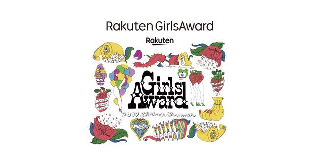 画像: Rakuten GirlsAward 2019 SPRING/SUMMER|ガールズアワード