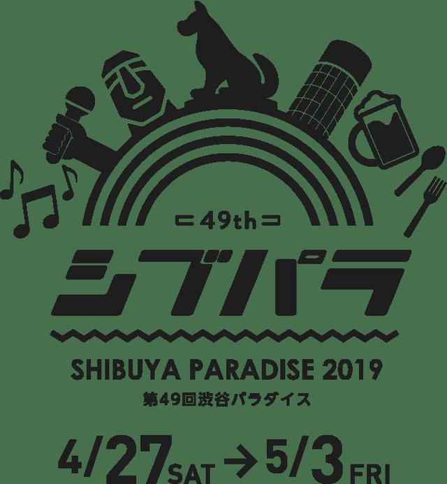 画像: 渋谷パラダイス2019【シブパラ】|渋谷で開催のイベント