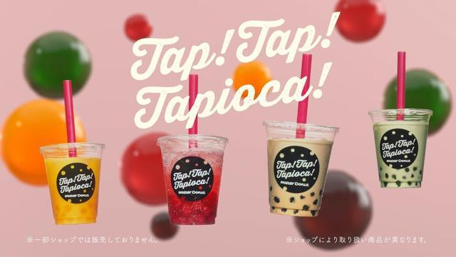 画像: TVCM タピオカドリンク「Tap!Tap!Tapioca!」篇 www.youtube.com