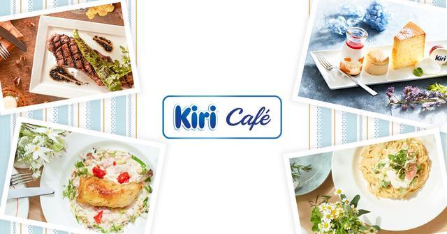 画像: Kiri® Caféのご紹介 | ベル ジャポン