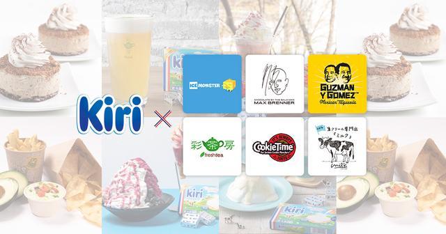 画像: Kiri® Caféコラボプロジェクト | ベル ジャポン