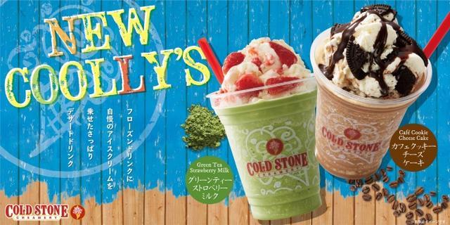 画像1: コールドストーンのデザートドリンク「COOLLY'S」に新フレーバー『カフェ クッキー チーズケーキ』『グリーンティー ストロベリー ミルク』登場!