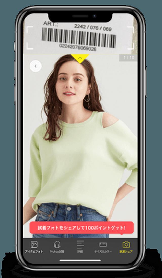 画像3: 試着をシェアするという新しいお買い物体験「fitom」