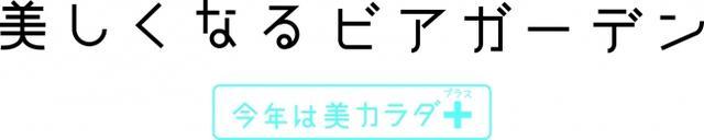 画像4: 松屋銀座 「美しくなるビアガーデン」がオープン!