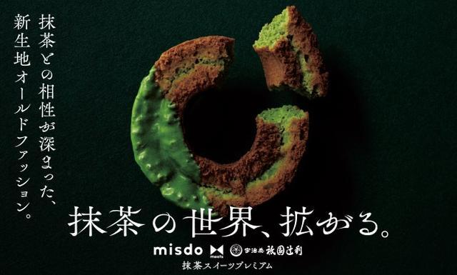 画像1: 【ミスタードーナツ】『抹茶スイーツプレミアム』第2弾が期間限定販売