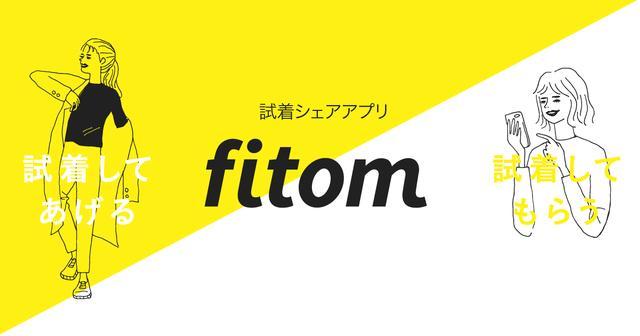 画像: fitom(フィットム)  | 試着シェアアプリ
