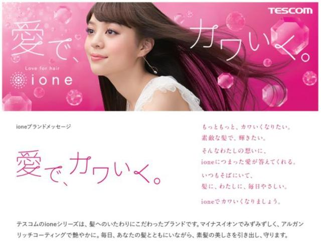 画像2: テスコム「ione」のアンバサダーに 100人の現役慶應女子大生が就任!