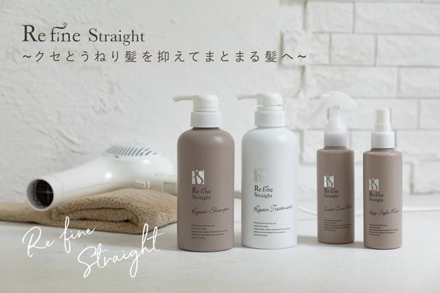 画像1: クセとうねり髪を抑えてまとまる髪へ…髪質改善ヘアケアシステム 『Refine Straight(リファインストレート)』新発売