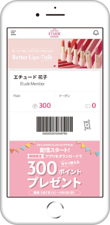画像: 【エチュードハウス】お買い物がもっと楽しくなるメンバーシップアプリを開発!