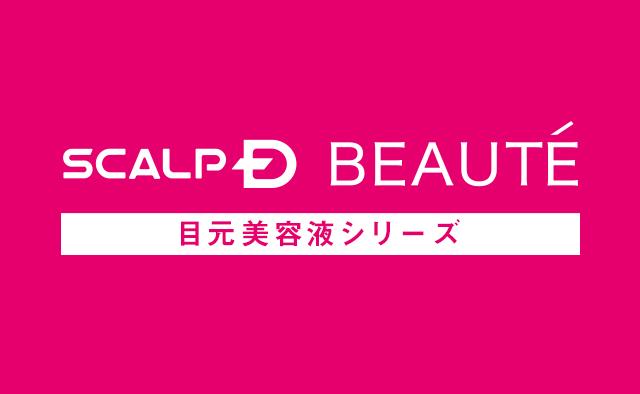 画像: スカルプDのまつ毛美容液 | 公式サイト | みんなでまつ育