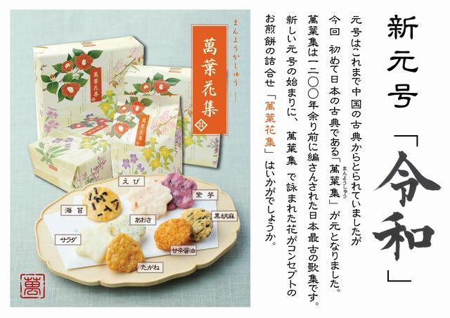 画像1: 万葉集をコンセプトにしたお煎餅ギフト『萬葉花集』