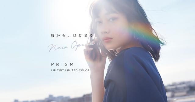 画像: 唇から、はじまる New OPERA - LIGHT PRISM | OPERA(オペラ) | コスメティック[公式]
