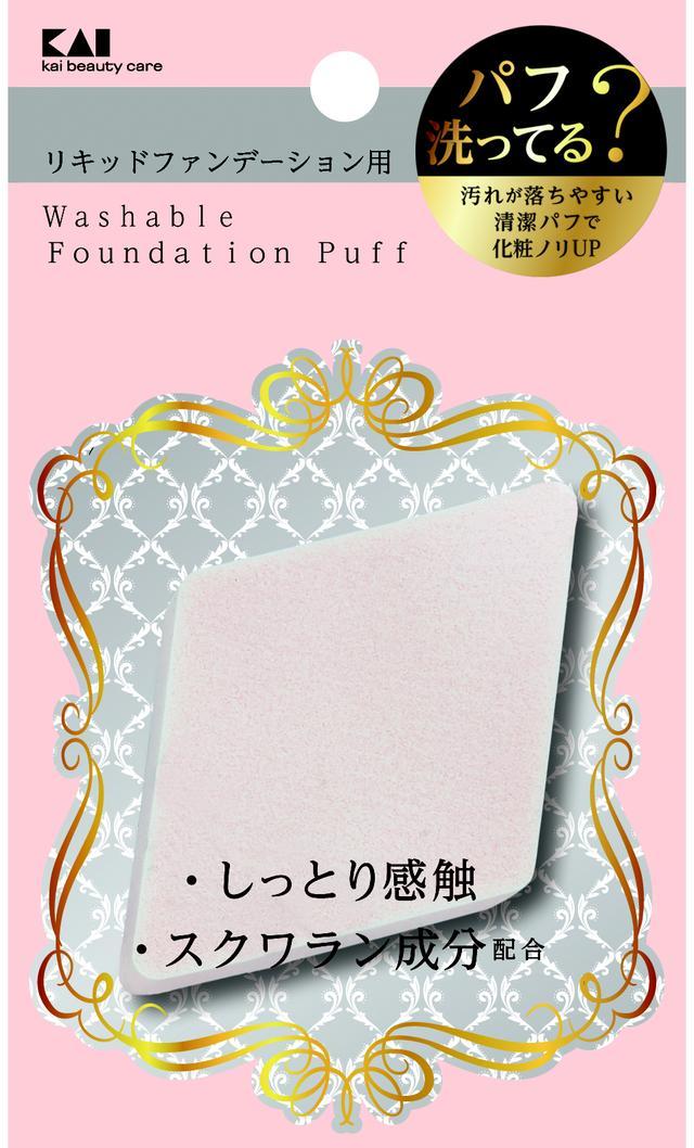 画像: 【貝印】ひし形パフのおすすめポイント