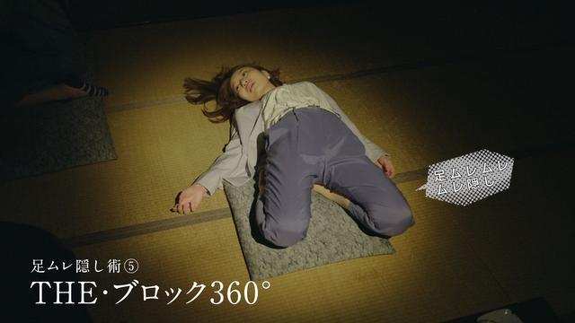 画像: 床と体で、360°の世の中から足を遮断する完璧な足ムレ隠し術。たとえ絶望のさなかでも、足ムレを感じさせない姿には脱帽。