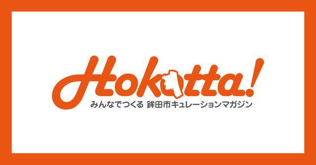 画像: Hokotta! 茨城県鉾田市のキュレーションマガジン