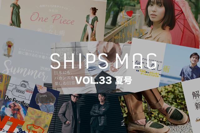 画像1: SHIPSにまつわるヒト・モノ・コトを独自の視点で紹介する読みモノ 「SHIPS MAG」の最新「夏」号が公開!
