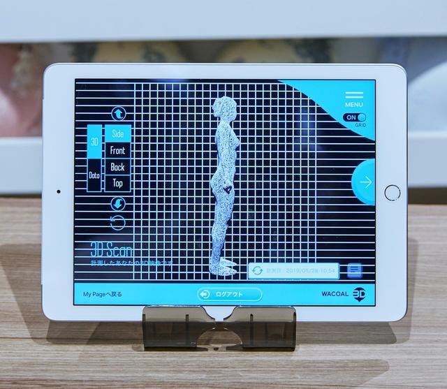 画像2: ワコール独自の3Dボデイスキャナー「3D smart & try」による計測