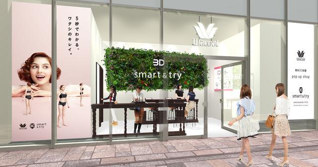 画像: 3Dボディスキャナー測る、もっと自由に美しく。 | smart & try