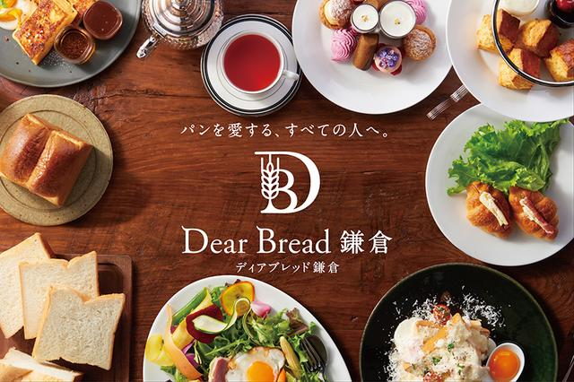 画像1: 連日行列「極上 鎌倉生食パン」と アフタヌーンティーセットが自慢のベーカリーカフェ&レストラン 『ディアブレッド鎌倉』グランドオープン