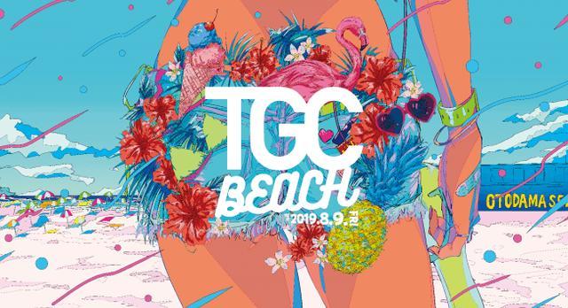 """画像1: 15周年を迎えるOTODAMA SEA STUDIOと東京ガールズコレクションがプロデュースする""""ガールズ・ビーチフェス"""" 『TGC BEACH 2019』開催"""