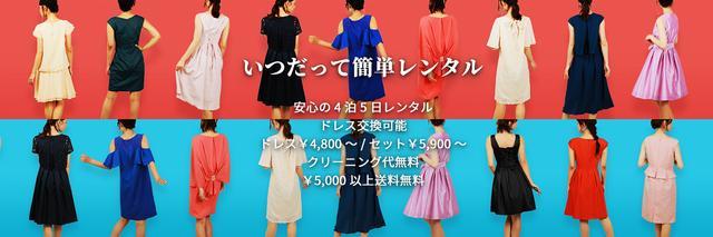 画像: 結婚式のお呼ばれドレスはレンタルする時代へ! レンタルドレスサイト「drecari(ドレカリ)」サービススタート!