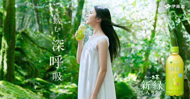 画像: 飲む、深呼吸。お~いお茶 新緑|伊藤園