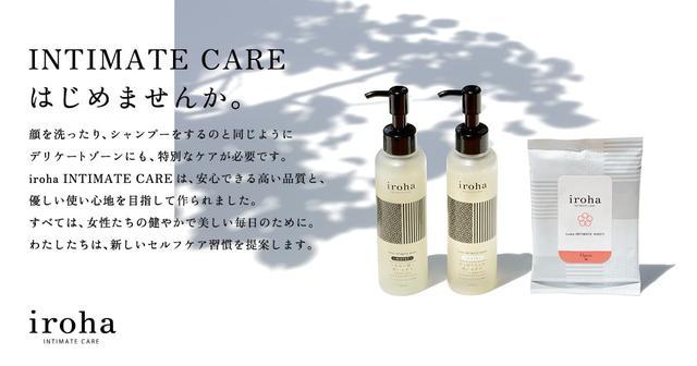 画像: iroha INTIMATE CARE(イロハ インティメートケア)公式サイト