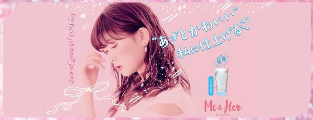 """画像: ウテナ Me&Her 公式サイト """"あざとかわいい""""私に仕上げるヘアケアブランド -化粧品のウテナ"""