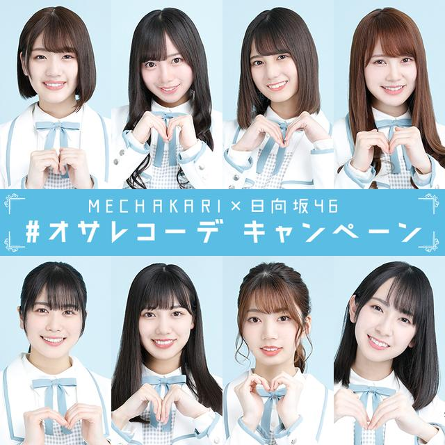 画像: MECHAKARI×日向坂46 #オサレコーデ キャンペーン