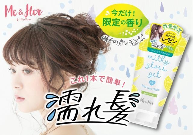 画像1: これ1本でトレンドの夏の濡れ髪スタイルが完成!